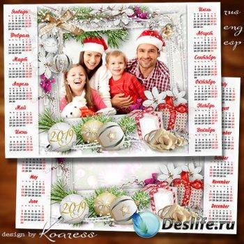 Календарь-рамка на 2019 год - С Новым Годом поздравляем, счастья и веселых  ...