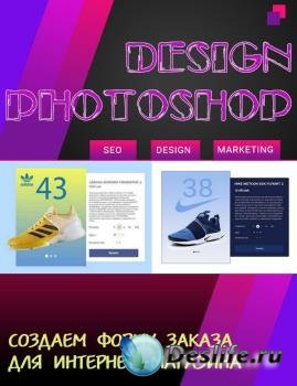 Design Photoshop. Создаем форму заказа для интернет-магазина
