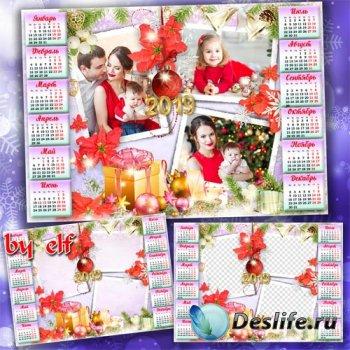 Календарь-рамка на 2019 год - Новый Год стучится к нам зимнею метелью он разносит по домам радость и веселье
