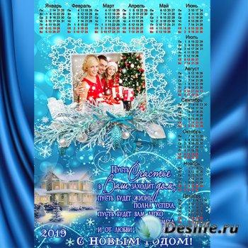 Подарочный календарь – фоторамка на 2019 год – Пусть счастье в Ваш заходит  ...