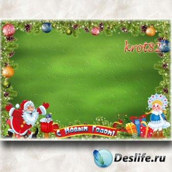 Новогодняя рамка для группы детского сада – Веселый Новогодний утренник с о ...