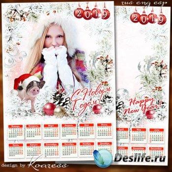 Календарь-фоторамка на 2019 год Свиньи - Пусть будет Новый Год удачным, в ч ...