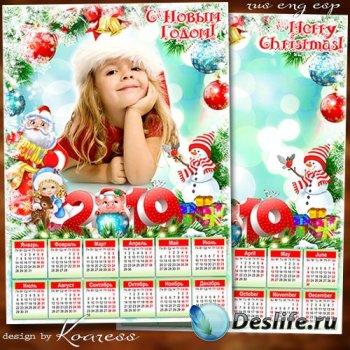 Детский календарь-рамка на 2019 год Свиньи - Самый лучший, долгожданный это ...