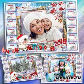 Календарь-рамка на 2019 год - Пусть приносит только радость этот новый год  ...