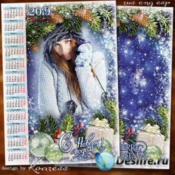 Новогодний календарь-фоторамка на 2019 год - Новогодней чудо-сказкой пусть  ...