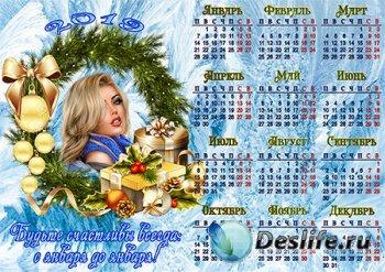 Новогодний календарь на 2019 год – Будьте счастливы всегда с января до янва ...