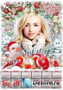 Новогодний календарь с рамкой для фото на 2019 год Свиньи - Желаю мира и до ...