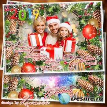 Новогодняя праздничная фоторамка - Пусть Новый Год волшебной сказкой в ваш  ...