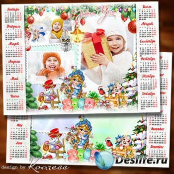 Календарь-рамка на 2019 год Свиньи - Пусть Новый Год скорее встречает волше ...