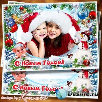 Новогодняя поздравительная фоторамка-открытка со Свинкой - Наступает Новый  ...
