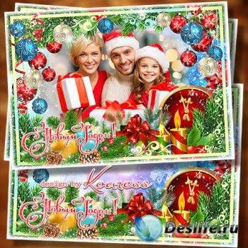 Поздравительная фоторамка-открытка - Мы вам желаем в Новый Год эмоций ярких ...