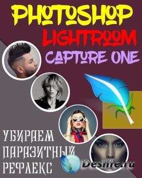 Убираем паразитный рефлекс в Photoshop, Lightroom, Capture One