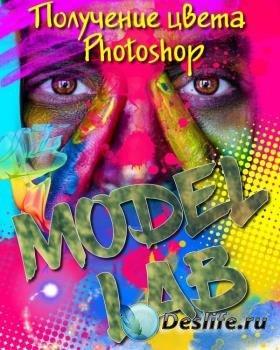 Получение цвета в Photoshop. Модель LAB