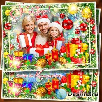 Праздничная рамка - Желаем в этот Новый Год вам только радостных забот