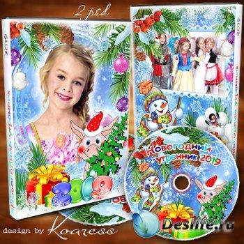 Обложка и задувка для диска с видео новогоднего праздника - Мы на елке весе ...