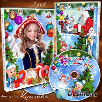 Детский набор dvd для диска с детским видео - С Новым Годом вас, ребята, по ...