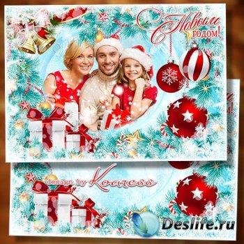 Рамка новогодняя - Желаем счастья в Новый Год, пусть он удачу принесет
