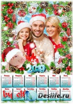 Новогодний календарь на 2019 год - Семейный праздник