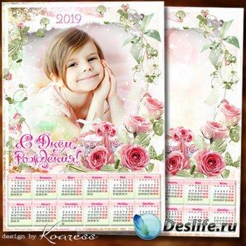 Детский календарь с фоторамкой на 2019 год - Поздравляем с Днем Рождения на ...