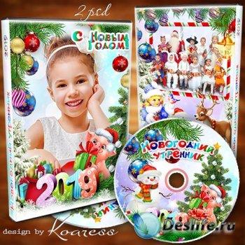 Детский набор dvd - Новый Год несет подарки, этот праздник самый яркий