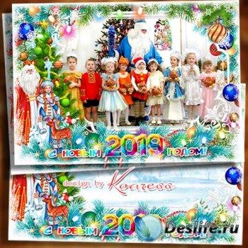 Новогодняя детская рамка для утренника - В Новый Год приходит сказка, Дед М ...
