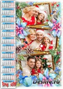 Календарь на 2019 год - Пускай рождественское чудо одарит вас своим теплом