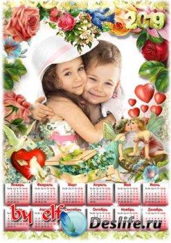 Календарь с рамкой для фото на 2019 год - Я дарю тебе сердечко, ну а в нём  ...