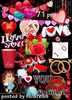 Подборка png клипарта к Дню Валентина - Если в сердце живет любовь