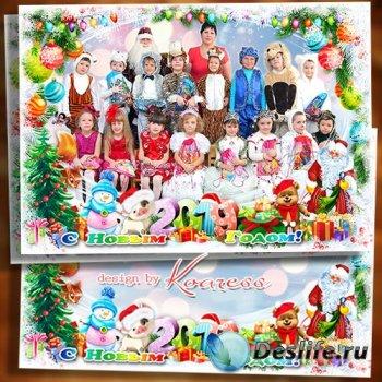 Новогодняя детская фоторамка для утренника - Настоящий Дед Мороз всем подар ...