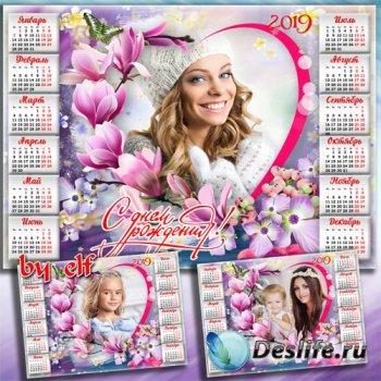 Календарь-рамка на 2019 год - Желаем радости и счастья, добра, здоровья и л ...