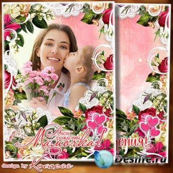 Праздничная рамка-открытка к Дню Рождения - Всегда будь яркой и счастливой