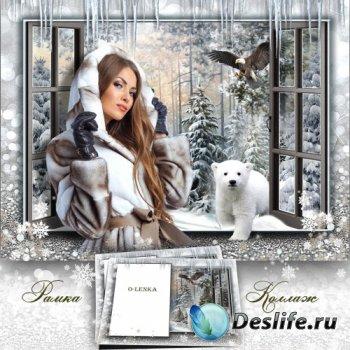 Коллаж и фоторамка - Зимний лес в объятьях тишины