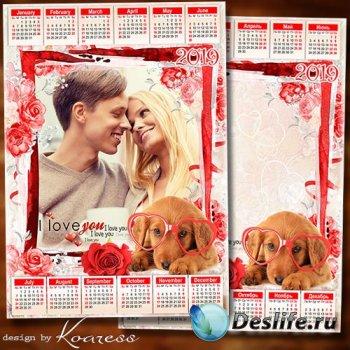Календарь на 2019 год к Дню Святого Валентина - Я так сильно тебя люблю