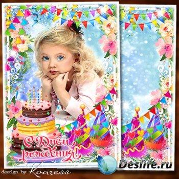 Поздравительная фоторамка к Дню Рождения - С Днем Рождения поздравляем, лиш ...