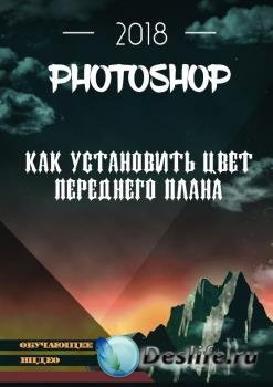 Как установить цвет переднего плана в photoshop