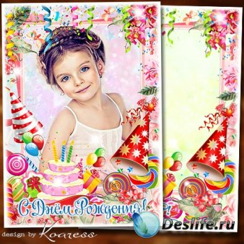 Праздничная детская рамка-открытка к Дню Рождения - Пусть все, как в сказке ...