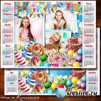 Детский календарь на 2019 год к Дню Рождения - Пусть счастье будет безграни ...