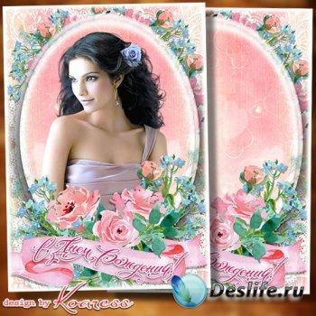 Рамка-открытка с Днем Рождения - Желаем быть всегда красивой, сиять как ярк ...