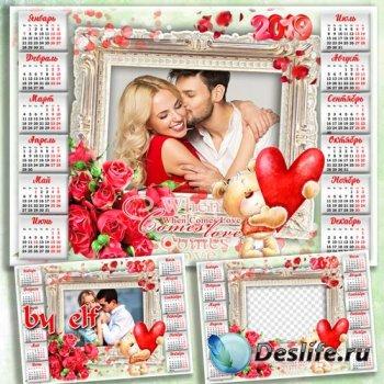 Календарь с рамкой для фото на 2019 год - В День святого Валентина не пройд ...
