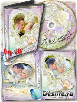 Набор dvd для свадебного видео - Всегда друг друга берегите, цените, радуйт ...