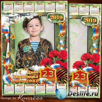 Календарь-фоторамка на 2019 год к 23 февраля - Наши милые мальчишки, мы поз ...