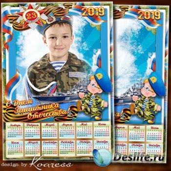 Детский календарь-фоторамка на 2019 год к 23 февраля - Папу, дедушку, и бра ...
