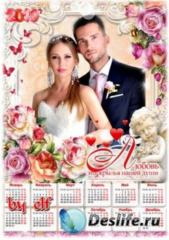 Романтический календарь на 2019 год к Дню Святого Валентина - Пусть Амур ст ...