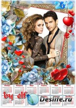 Календарь на 2019 год к Дню Влюбленных - Пусть светом и любовью наполнятся  ...