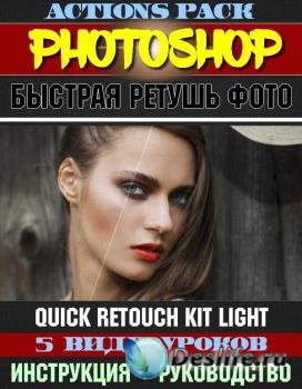 Быстрая ретушь фото. Quick Retouch Kit Light