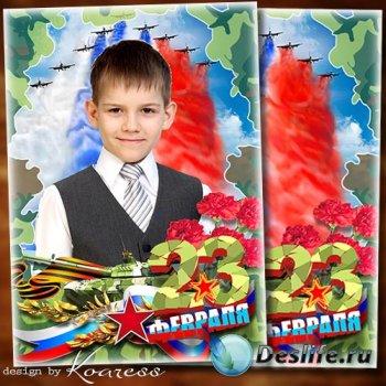 Детская фоторамка для портретов к Дню Защитника Отечества - Вас, ребята, по ...