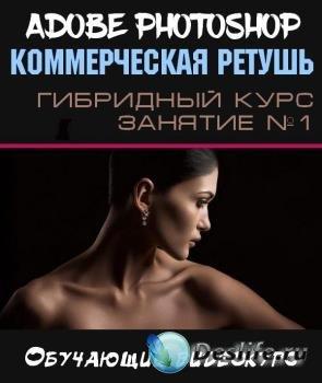 Adobe Photoshop: коммерческая ретушь. Гибридный курс. Занятие №1