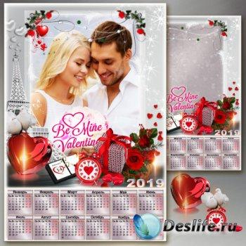 Календарь на 2019 год - Вопреки морозным вьюгам и февральским холодам, в День Святого Валентина, сердце я тебе отдам