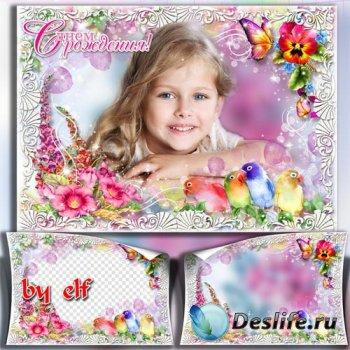 Рамка-открытка для поздравлений – От души мы поздравляем в этот радостный д ...