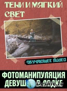 Фотоманипуляция. Девушка в лодке. Тени и магкий свет